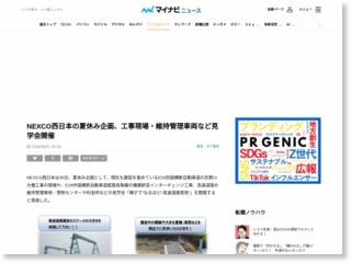 NEXCO西日本の夏休み企画、工事現場・維持管理車両など見学会開催 … – マイナビニュース