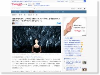 撮影現場で見た、アナログで動くエイリアンの頭、引き裂かれた人体モデル…『エイリアン:コヴェナント』 – Yahoo!ニュース 個人