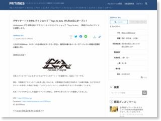 デザイナートイのセレクトショップ「Toys to Art」が1月15日にオープン! – PR TIMES (プレスリリース)
