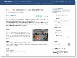 第一カッター興業、社会貢献を目的としたAED設置・講習会を全事業所で実施 – PR TIMES (プレスリリース)