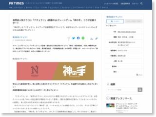 自然派人気カラコン「ナチュラリ」×話題の3Dクレーンゲーム「神の手」 コラボ企画スタート – PR TIMES (プレスリリース)