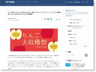 りんご好きによるりんご好きのための、可愛くておいしいりんごイベント「りんご大収穫祭」を11/17(土)代々木VILLAGEで初開催! – PR TIMES (プレスリリース)