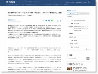 世界最高峰のパフォーミングアートの祭典「大道芸ワールドカップ in 静岡 2018」に協賛 – PR TIMES (プレスリリース)
