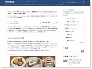 """メジャー1stフルアルバム「Everybody!!」発売記念""""WANIMA×TOWER RECORDS""""コラボカフェや様々な企画を開催! – PR TIMES (プレスリリース)"""
