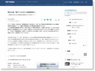 """夏休み企画 『親子で""""なるほど! 高速道路発見""""』 – PR TIMES (プレスリリース)"""