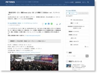 【第3回 住宅・ビル・施設 Week 12/12(水)より開催!】注目はAI・IoT、リノベーション – PR TIMES (プレスリリース)