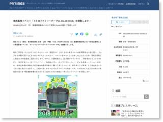 車両基地イベント「メトロファミリーパークin AYASE 2018」を開催します! – PR TIMES (プレスリリース)