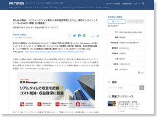 申し込み開始!「ビルメンテナンス業向け 物件収支管理システム」無料オンラインセミナーを4月19日に開催【大塚商会】 – PR TIMES (プレスリリース)