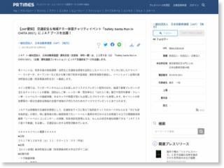 【JAF愛知】 交通安全&地域PR一体型チャリティイベント「Safety Santa Run in CHITA 2017」にJAFブースを出展! – PR TIMES (プレスリリース)