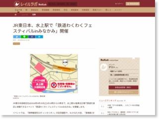 JR東日本、水上駅で「鉄道わくわくフェスティバルinみなかみ」開催 – レイルラボ