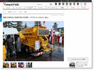 電動式凍結防止剤散布車の利便性…ゆきみらい2018 in 富山 – レスポンス