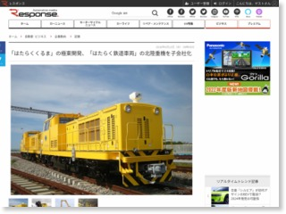 「はたらくくるま」の極東開発、「はたらく鉄道車両」の北陸重機を子会社化 … – レスポンス