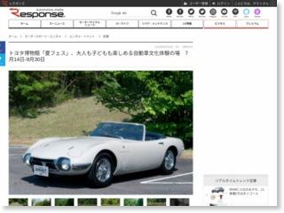 トヨタ博物館「夏フェス」、大人も子どもも楽しめる自動車文化体験の場 7 … – レスポンス