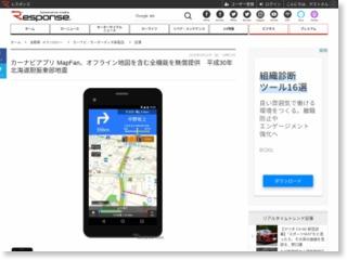 カーナビアプリ MapFan、オフライン地図を含む全機能を無償提供 平成30年北海道胆振東部地震 – レスポンス