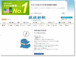 詐欺容疑で元町職員逮捕 久米島、架空報告書で700万円着服 – 琉球新報