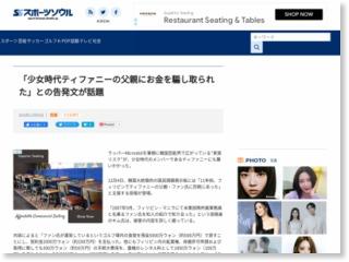 「少女時代ティファニーの父親にお金を騙し取られた」との告発文が話題 – スポーツソウル日本版