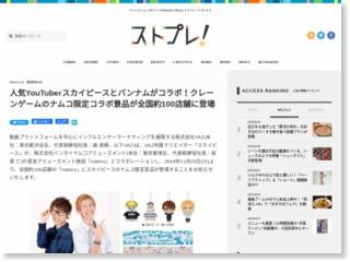人気YouTuberスカイピースとバンナムがコラボ!クレーンゲームのナムコ限定コラボ景品が全国約100店舗に登場 – ストレートプレス
