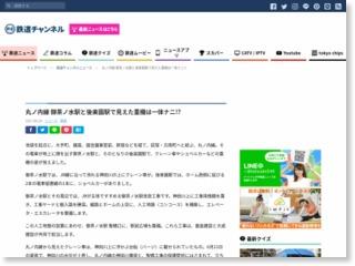 丸ノ内線 御茶ノ水駅と後楽園駅で見えた重機は一体ナニ!? – 鉄道チャンネル