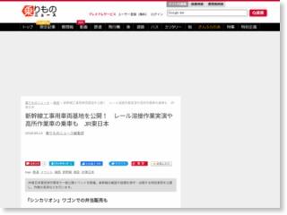 新幹線工事用車両基地を公開! レール溶接作業実演や高所作業車の乗車も JR東日本 – 乗りものニュース