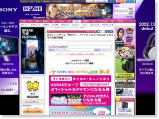 """3Dクレーンゲーム「神の手」,アイドルフェス""""TIF2018""""とのコラボ企画を開催 – 4Gamer.net"""