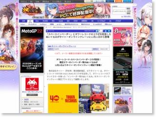 「スペースインベーダー」とタワーレコードのコラボを記念したぬいぐるみがタイトーオンラインクレーンに12月21日から登場 – 4Gamer.net