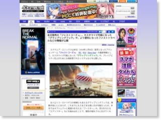 本日発売の「ジャストコーズ 4」。カスタマイズ可能になった「グラップリングフック」や,より便利になったファストトラベルなどの情報が公開 – 4Gamer.net