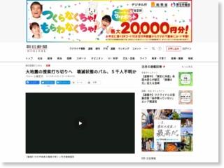 大地震の捜索打ち切りへ 壊滅状態のパル、5千人不明か – 朝日新聞