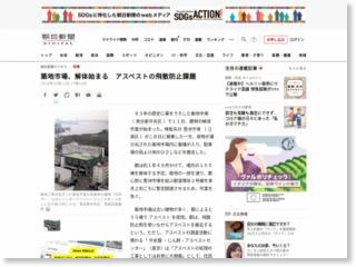 築地市場、解体始まる アスベストの飛散防止課題 – 朝日新聞