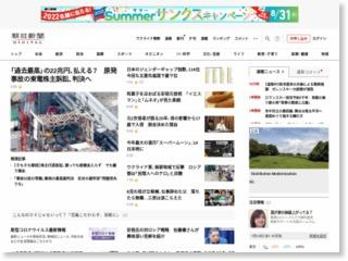 アライグマ対策、オール十勝で – 朝日新聞社