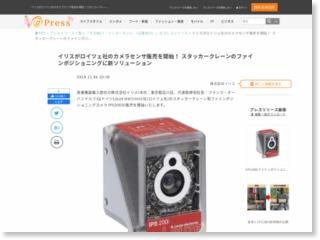 イリスがロイツェ社のカメラセンサ販売を開始! スタッカークレーンのファインポジショニングに新ソリューション – アットプレス (プレスリリース)