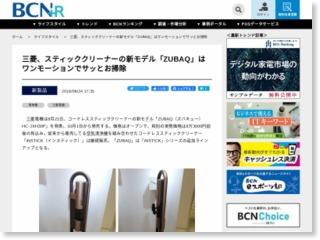 三菱、スティッククリーナーの新モデル「ZUBAQ」はワンモーションでサッとお掃除 – BCN+R