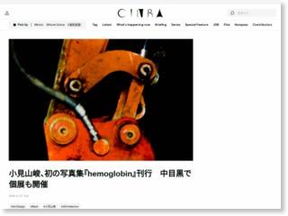 小見山峻、初の写真集『hemoglobin』刊行 中目黒で個展も開催 – CINRA.NET(シンラドットネット)