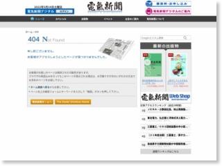 北海道電力送配電カンパニー、発足後初の新入社員が現場へ – 電気新聞