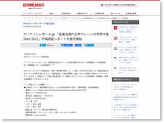 マーケットレポート.jp 「産業用屋内天井クレーンの世界市場2018-2022」市場調査レポートを販売開始 – Dream News (プレスリリース)
