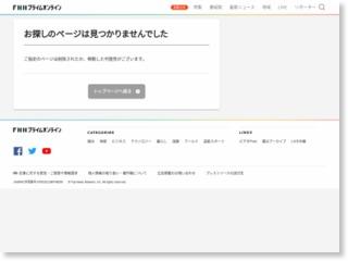 地球のミライ守る 温暖化対策最新技術 – www.fnn.jp