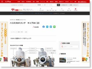 ハコスカDIYメンテ塾 SUキャブレターのオーバーホール – Goo-net(グーネット)