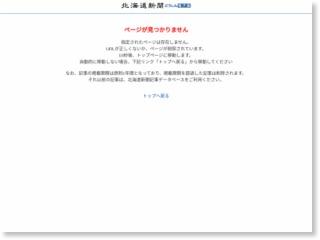 海自の護衛艦 初登場 26日 はたらくのりもの大集合in函館 – 北海道新聞