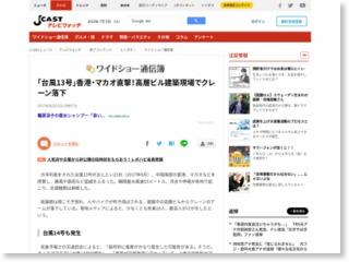 「台風13号」香港・マカオ直撃!高層ビル建築現場でクレーン落下 – J-CASTニュース