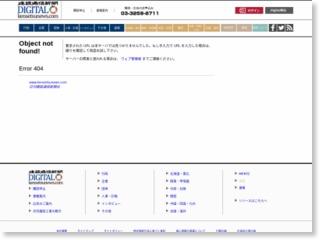 民活推進で基盤整備/プラットフォーム7-8月立ち上げ/鳥取県 – 日刊建設通信新聞