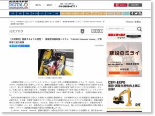 【大成建設】搭乗するような感覚! 臨場型遠隔映像システム「T-iROBO Remote Viewer」が実現場で威力発揮 – 日刊建設通信新聞