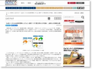【山岳トンネル3D出来形管理システム】点群データで覆工厚などが可能に β版を1カ月無料公開 – 日刊建設通信新聞