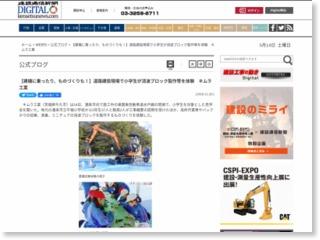 【建機に乗ったり、ものづくりも!】道路建設現場で小学生が消波ブロック製作等を体験 キムラ工業 – 日刊建設通信新聞