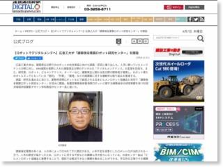 【ロボットでデジタルメンテへ】広島工大が「建築保全業務ロボット研究センター」を開設 – 日刊建設通信新聞