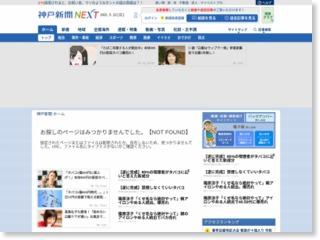 ミドリガメ駆除で大活躍 水辺の生態系守る児童ら – 神戸新聞