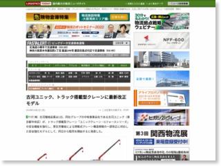 古河ユニック、トラック搭載型クレーンに最新改正モデル – LogisticsToday