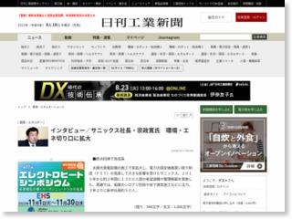 インタビュー/サニックス社長・宗政寛氏 環境・エネ切り口に拡大 – 日刊工業新聞