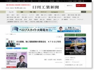 日立建機、独に電動建機の開発会社 KTEGと年内設立 – 日刊工業新聞