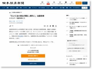 「天ぷら油の廃油 精製し燃料に」油藤商事 エネルギー 地産地消に力 … – 日本経済新聞