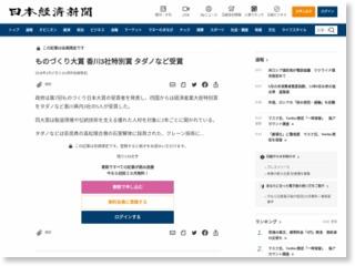 ものづくり大賞 香川3社特別賞 タダノなど受賞 – 日本経済新聞