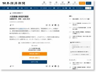 大型建機の教習所開設 – 日本経済新聞